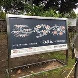 静岡市立 登呂博物館