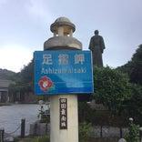 四国最南端の碑