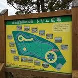 高知空港緑の広場 トリム広場