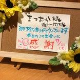 はなの舞 磐田北口店