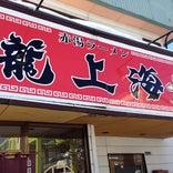 龍上海 米沢店