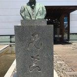 十河信二記念館