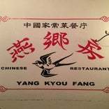 燕郷房 YANG KYOU FANG