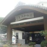 三加和温泉ふるさと交流センター