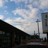 恵那川上屋 瑞浪店