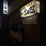 居酒屋 独酌三四郎