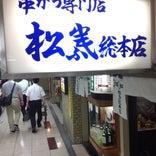 串かつ 松葉総本店