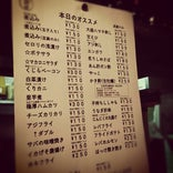 晩杯屋 武蔵小山本店 仮店舗