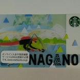 Starbucks Coffee 松本平田店