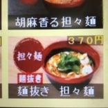 くら寿司 岩国店