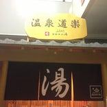 天然温泉 コロナの湯 安城店