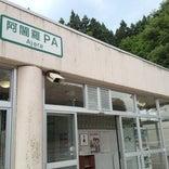 阿闍羅PA (下り)