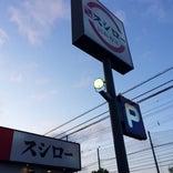 スシロー 富山呉羽店