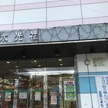 水光社 本店
