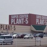 PLANT-5 境港店