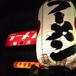 すごい煮干ラーメン凪 新宿ゴールデン街店 本館