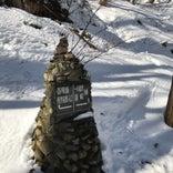 谷川岳登山指導センター