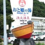漁火温泉 おと姫の湯