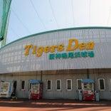 Tigers Den 阪神鳴尾浜球場