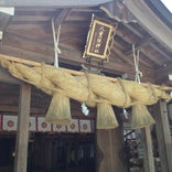 八重垣神社
