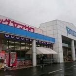 ヤマザワ 長井店