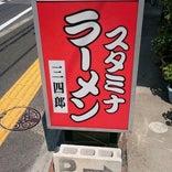 スタミナラーメン 三四郎