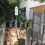 鶴の休み石 足湯