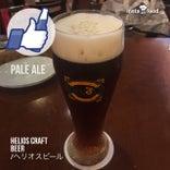 HELIOS Craft Beer /ヘリオスビール