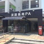 淡路島南PA (上り)