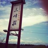 豆坂温泉 三峰荘