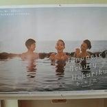 越前温泉 露天風呂 漁火