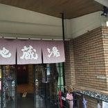 地蔵湯 (Jizouyu Bath)