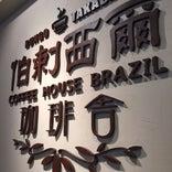 ブラジル珈琲舎