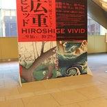 北九州市立美術館分館