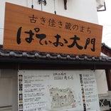 ぱてぃお大門