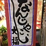 お菓子の日髙 本店
