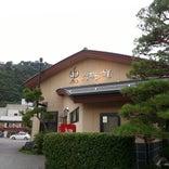 湯の華銭湯瑞祥 上山田本館