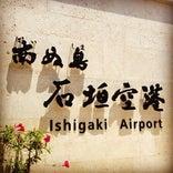 新石垣空港 / 南ぬ島石垣空港 (ISG)