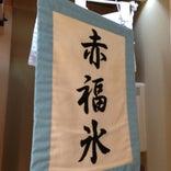 赤福茶屋 松坂屋名古屋店
