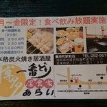 博多一番どり 居食家 あらい 原町駅前店