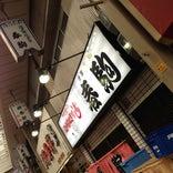 春駒 本店