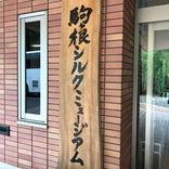 駒ヶ根シルクミュージアム
