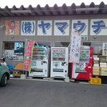 山内鮮魚店 商工団地店