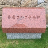 芥屋ゴルフ倶楽部