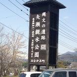 道の駅 月夜野矢瀬親水公園