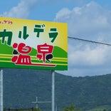 赤井川カルデラ温泉