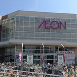 イオン鎌ヶ谷ショッピングセンター