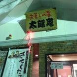 お菓子の蔵 太郎庵