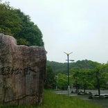 入江運動公園