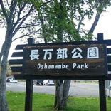 長万部公園